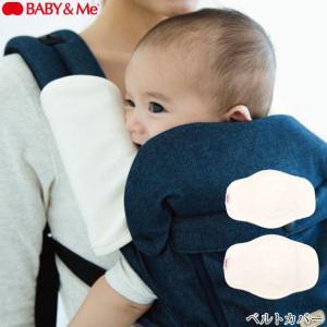 ヒップシート 抱っこ紐 抱っこひも オプションパーツ BABY & Me ベビーアンドミー ベルトカ...