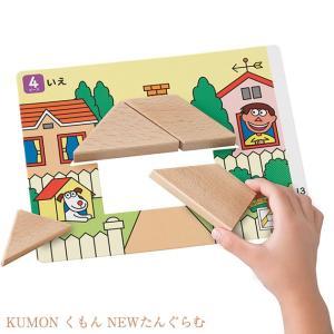 知育 おもちゃ 玩具 パズル 形合わせ KUMON くもん NEWたんぐらむ  WP-41