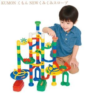 知育 おもちゃ 玩具 ボール転がし ピタゴラスイッチ KUMON くもん NEWくみくみスロープ  ...