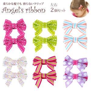 ヘアークリップ ヘアアクセサリー リボン キッズ Angel's ribbon 滑らないヘアークリップ(左右2個セット)|ilovebaby