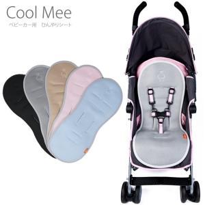 保冷シート メッシュ 通気性 赤ちゃん 冷感 クール・ミー ベビーカー用 ひんやりシート|ilovebaby