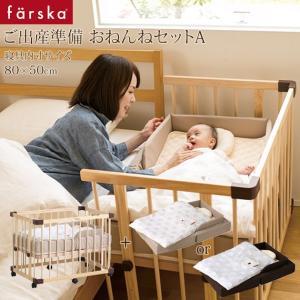 ファルスカ ご出産準備応援 おねんねセットA(ミニジョイントベッドネオ・コンパクトベッドフィット)|ilovebaby