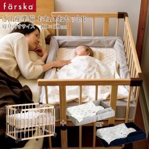 ファルスカ ご出産準備応援 おねんねセットB(ミニジョイントベッドネオ・コンパクトベッドライト)