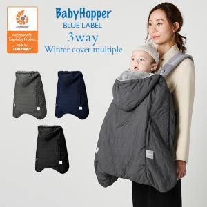 防寒 ケープ ベビーカー可  Baby Hopper ベビーホッパー ウインター・マルチプルカバー|ilovebaby