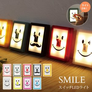 簡易ライト 乾電池式 照明 フットライト 非常灯 プレイオン スマイル スイッチ LED ライト|ilovebaby
