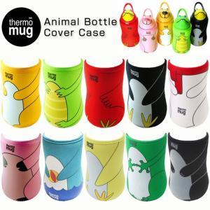 水筒カバー 水筒ケース ボトルケース ボトルカバー サーモマグ アニマルボトル 専用 カバーケース|ilovebaby