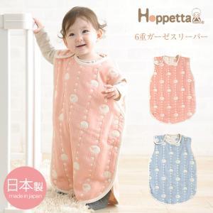 スリーパー ガーゼ Hoppetta ホッペッタ 夏 Hoppetta(ホッペッタ) 6重ガーゼスリーパー|ilovebaby