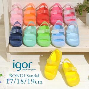 igor (イゴール) BONDI サンダル 17〜19cm|ilovebaby