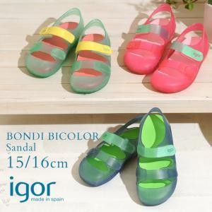 igor (イゴール) BONDI BICOLOR サンダル 15〜16cm|ilovebaby