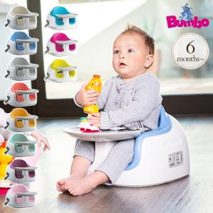 ベビーチェア 子供用椅子 ブースターシート 離乳食 Bumbo(バンボ) バンボ マルチシート|ilovebaby