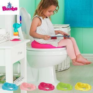 補助便座 トイレトレーニング おむつはずれ Bumbo(バンボ) トイレトレーナー|ilovebaby