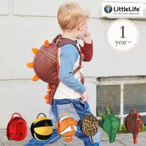 リュック 迷子防止 お出かけ LittleLife (リトルライフ) なりきりハーネス付きリュック|ilovebaby