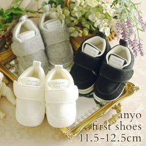 出産祝い 靴ならし お誕生日 プレゼント 赤ちゃん anyo(アンヨ) ふわふわパイル ファーストシューズ【日本製】|ilovebaby