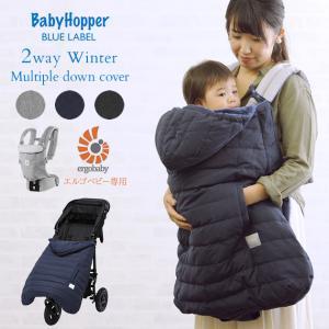 防寒 ケープ ベビーカー可 Baby Hopper(ベビーホッパー) ウインター・マルチプルダウンカバー