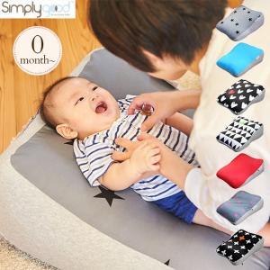 赤ちゃん クッション ねんね スペース Cカーブ Simply good(シンプリーグッド) ベビーリクライナー|ilovebaby