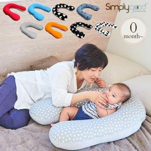 抱きまくら 授乳クッション 妊婦 だきまくら へたりにくい Simply good(シンプリーグッド) ナーシングピロー|ilovebaby