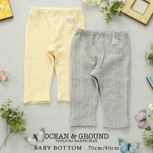 ボトムス パンツ レギンス 赤ちゃん 出産祝い OCEAN&GROUND(オーシャンアンドグラウンド) ベビーボトム|ilovebaby