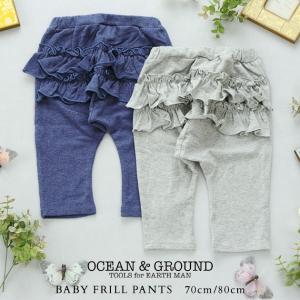 ボトムス パンツ レギンス 赤ちゃん 出産祝い OCEAN&GROUND(オーシャンアンドグラウンド) ベビーフリルパンツ|ilovebaby