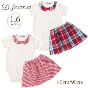 ベビー 女の子 出産祝い お誕生日 プレゼント D.fesense (ディーフェセンス) チェックスカート・ボディセット|ilovebaby