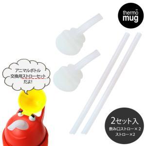 ストロー 替えストロー 交換用ストロー アニマルボトル用 雑貨 thermo mug(サーモマグ) アニマルボトル専用 ストローセット