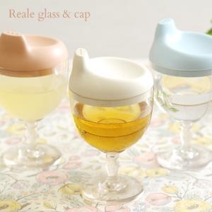 トライタン ベビー こども おしゃれ ワイングラス型 カップ Reale(レアーレ) グラス&キャップ ソムリエ Fギフト|ilovebaby