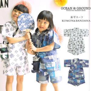OCEAN&GROUND(オーシャンアンドグラウンド)  甚平スーツ KOMON&BANDANA|ilovebaby