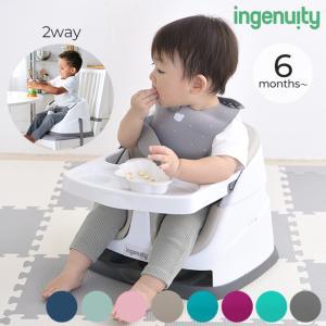 赤ちゃん 椅子 離乳食 お座り バンボ ingenuity インジェニュイティ ベビーベース 2 i...