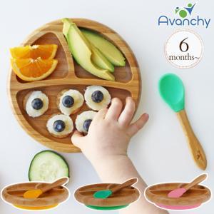 食器 ベビー こども 吸盤 食べ遊び 離乳食 お食い初め Avanchy(アバンシー)  竹のプレート+スプーンセット|ilovebaby