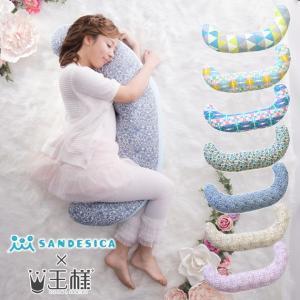 抱きまくら 授乳クッション 妊婦 だきまくら 洗える 王様の抱き枕コラボ商品 SANDESICA(サンデシカ) お姫様の抱き枕|ilovebaby