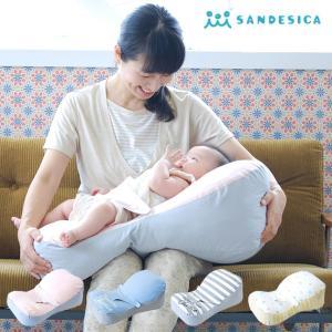 授乳枕 授乳クッション まくら 洗える Cカーブ SANDESICA(サンデシカ) ハグフリー ilovebaby