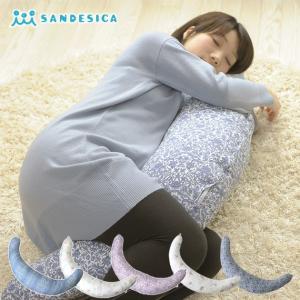 抱きまくら 授乳クッション 授乳枕 だきまくら 洗える SANDESICA(サンデシカ) 授乳クッションにもなる三日月形の抱きまくら|ilovebaby