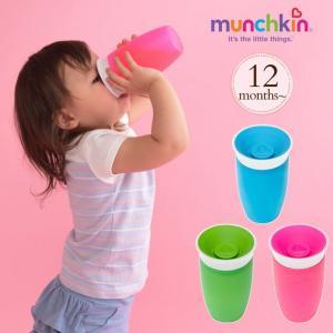 マグ カップ こぼれないコップ ふたつき コップ こぼれない munchkin(マンチキン) ミラクルカップ|ilovebaby