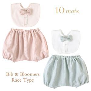 赤ちゃん よだれかけ ギフトセット 出産祝い ブルマ 日本製 女の子 10mois(ディモワ) 蝶ネクタイつきスタイ&ブルマ レース|ilovebaby