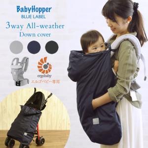 防寒 ケープ ベビーカー可 2017最新モデル 【特別特典+ポイント10倍】 Baby Hopper(ベビーホッパー) オールウェザー・ダウンカバー