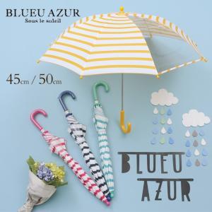 カサ キッズ グラスファイバー 透明窓 子供 BLUEU AZUR(ブルーアズール) ボーダー柄傘|ilovebaby