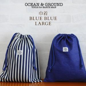 巾着 大 体操着入れ 体操着袋 巾着袋 体操着入れ 通園 通学 OCEAN&GROUND(オーシャンアンドグラウンド) 巾着袋 大 BLUE BLUE|ilovebaby