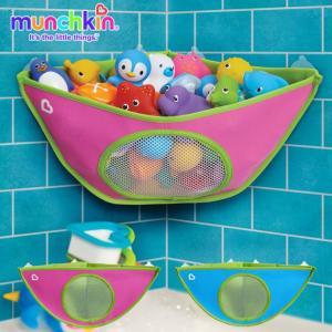 お風呂 おもちゃ バストイ 赤ちゃん 出産祝い munchkin(マンチキン) トイストレージ・ハンモック|ilovebaby