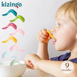 ベビースプーン ベビー用 離乳食 食事 カトラリー kizingo (キジンゴ) はじめてのベビースプーン|ilovebaby