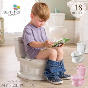 summer(サマー)  MY SIZE POTTY トイレトレーニング マイサイズポッティ 洋式 おまる|ilovebaby