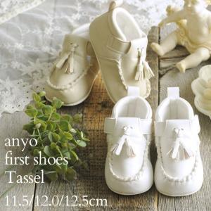 出産祝い 靴ならし お誕生日 軽量 赤ちゃん Anyo(アンヨ) ファーストシューズ タッセル|ilovebaby