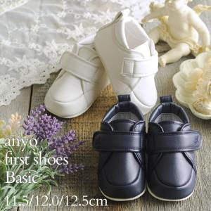 出産祝い 靴ならし お誕生日 軽量 赤ちゃん Anyo(アンヨ) ファーストシューズ ベーシック|ilovebaby