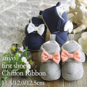 出産祝い 靴ならし お誕生日 軽量 赤ちゃん Anyo(アンヨ) ファーストシューズ シフォンリボン|ilovebaby