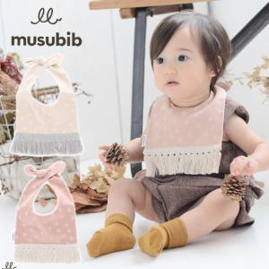 よだれかけ スタイ 出産祝い 女の子 男の子 musubib(ムスビブ) 四角フリンジ ドット ilovebaby