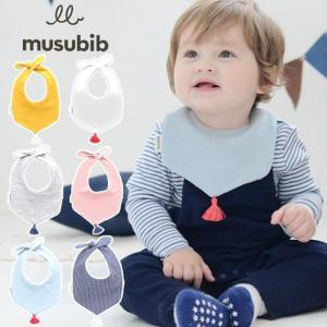 よだれかけ スタイ 出産祝い 女の子 男の子 musubib(ムスビブ) タッセル ilovebaby