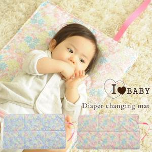 おむつ替え おむつ替えマット おでかけ 出産祝い 赤ちゃん I LOVE BABY(アイラブベビー) ふかふかおむつ替えマット|ilovebaby