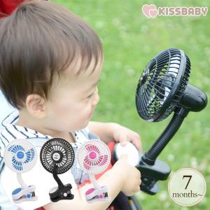 扇風機 クリップ式 暑さ対策 電池式 お出かけ KISS BABY (キスベビー) おでかけファン|ilovebaby