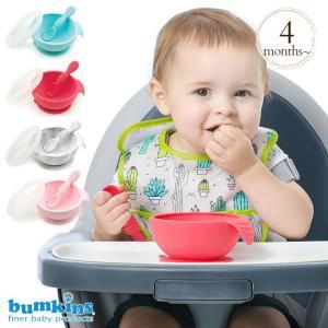 ベビー食器 離乳食容器 食事 赤ちゃん フタ付き Bumkins(バンキンス) 吸盤付きシリコンボウルセット|ilovebaby