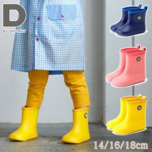 レインブーツ 雨靴 長靴 こども 通園 D BY DADWAY(ディーバイダッドウェイ) レインブーツ 長靴|ilovebaby
