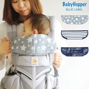 サッキングパッド 抱っこひも 前抱き だっこひも エルゴベビー Baby Hopper(ベビーホッパー) ADAPT&OMNI 360用プリントカバー|ilovebaby