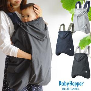 抱っこ紐 レインカバー 雨用 ケープ 抱っこひも Baby Hopper ベビーホッパー エルゴベビー用ウェザーカバー|ilovebaby